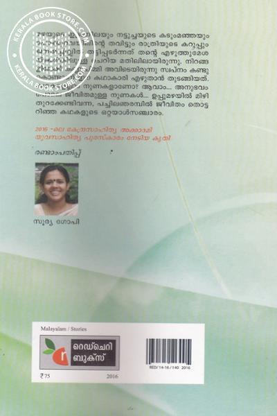 back image of Uppumazhayile Pachilakal