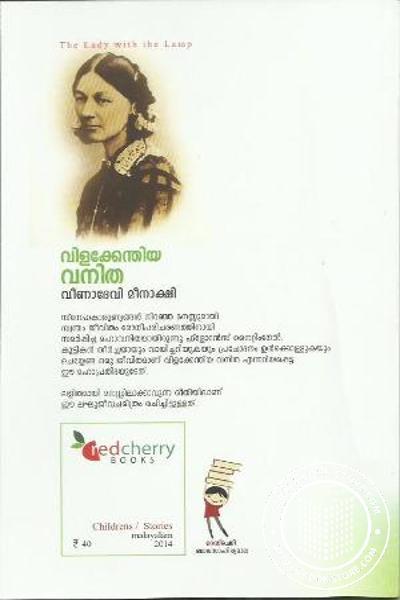 back image of Vilakkenthiya Vanitha