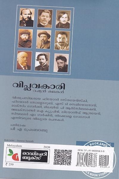 back image of വിപ്ലവകാരി ദി റിവൊല്യൂഷനിസ്റ്റ്