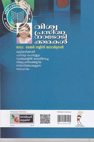 back image of വിശ്വപ്രസിദ്ധ നാടോടിക്കഥകള് - ഡോ മേജര് നളിനി ജനാര്ദ്ദനന്