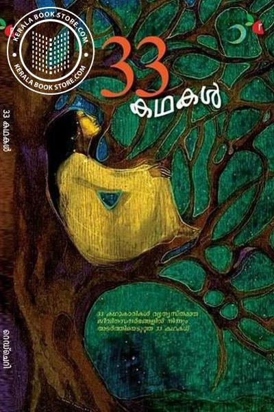 Cover Image of Book 33 കഥകള്‍