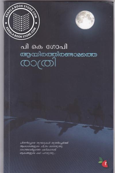 Cover Image of Book Aayirathirandaamathe Raathri