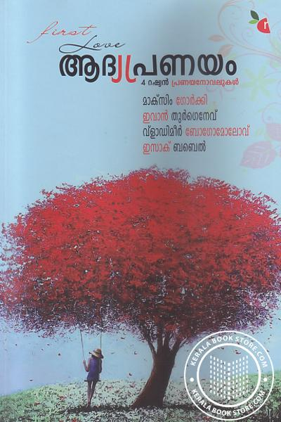 Cover Image of Book Adya Prenayam