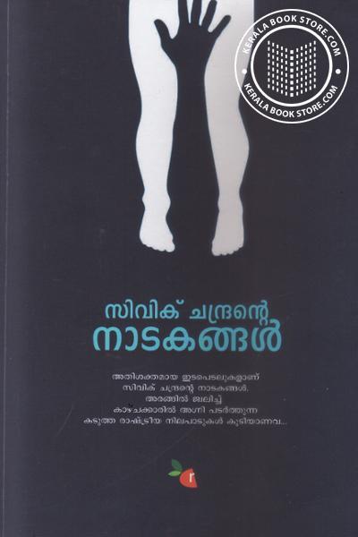 Image of Book Civic Chandrante Nadakangal