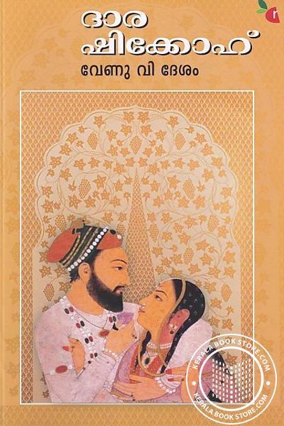 Cover Image of Book ദാര ഷിക്കോഹ്