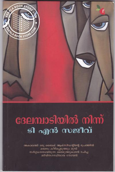 Cover Image of Book Dhelambaadiyil Ninnu