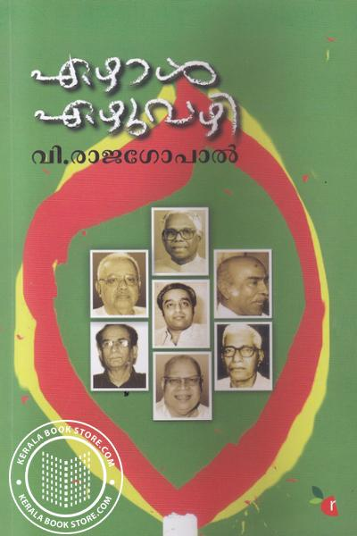 Cover Image of Book ഏഴാള് ഏഴുവഴി