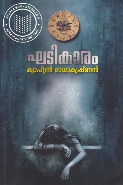 Cover Image of Book Gadikaaram