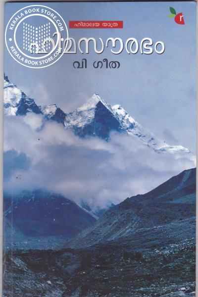 Cover Image of Book Himasourabham