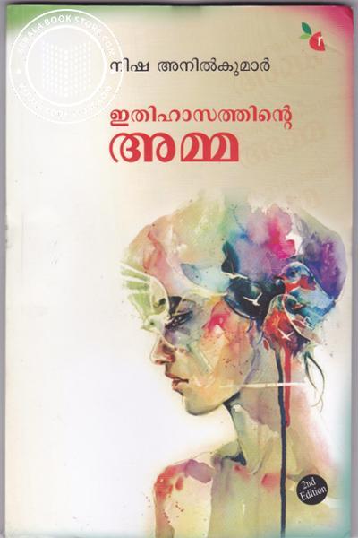Cover Image of Book ഇതിഹാസത്തിന്റെ അമ്മ