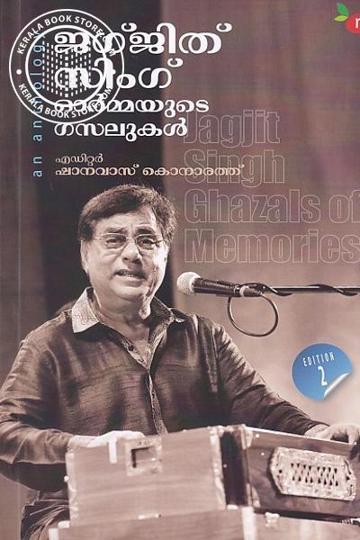 Cover Image of Book ജഗ്ജിത് സിംഗ് ഓര്മ്മയുടെ ഗസലുകള്