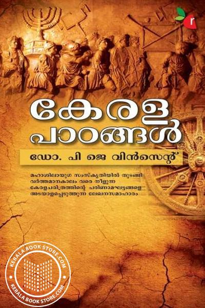 Cover Image of Book കേരള പാഠങ്ങള്