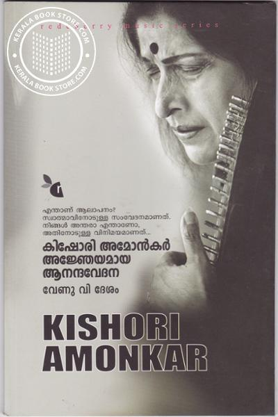 Cover Image of Book കിഷോരി അമോങ്കര് അജ്ഞേയമായ ആനന്ദവേദന