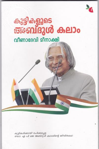 Cover Image of Book Kuttikalude Abdul Kalam