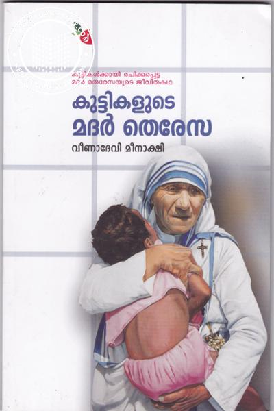 Cover Image of Book Kuttikalude Mother Theresa