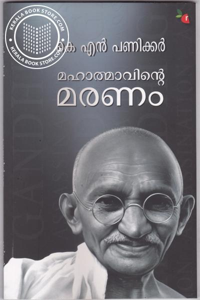 Cover Image of Book Mahatmaavinte Maranam