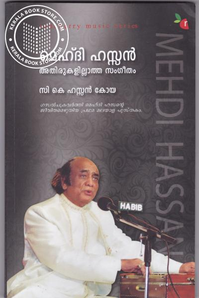 Cover Image of Book Mehdi Hassan Athirukalillaatha Sangeetham