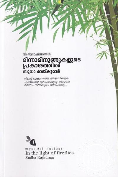 Cover Image of Book മിന്നാമിനുങ്ങുകളുടെ പ്രകാശത്തില് -ആത്മഭാഷണങ്ങള്