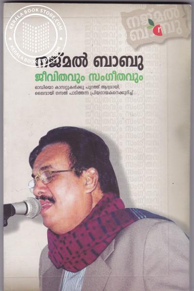 Cover Image of Book നജ്മല് ബാബു ജീവിതവും സംഗീതവും