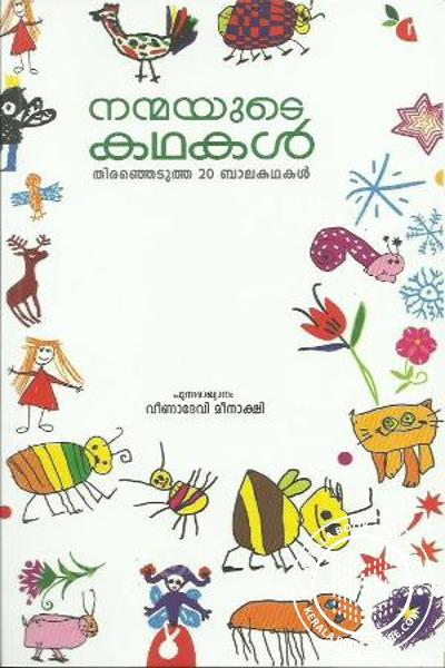 Cover Image of Book Nanmayude Kathakal