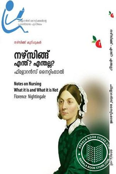 Cover Image of Book Nursing Enthu Enthalla