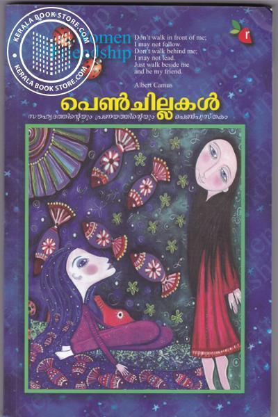 Cover Image of Book പെണ്ചില്ലകള്