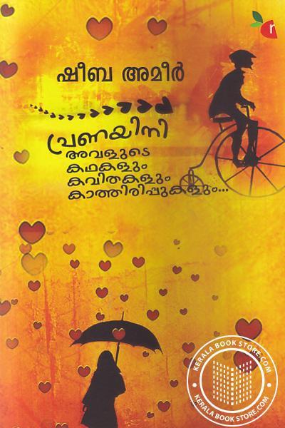 Cover Image of Book Pranayini Avalude Kadhakalum Kavithakalum Kathirippukalum