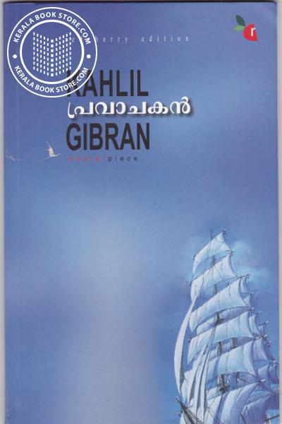Cover Image of Book Pravaachakan