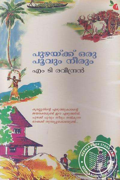 Cover Image of Book Puzhaykku Oru Poovum Neerum