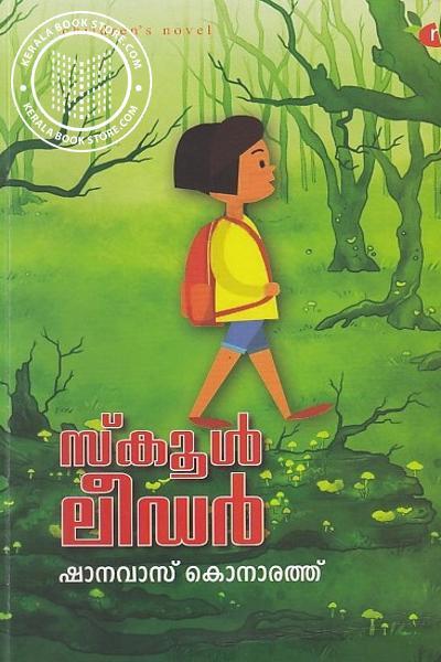 Cover Image of Book സ്കൂള് ലീഡര്