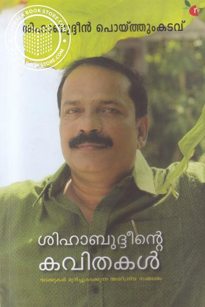 Cover Image of Book Shihabudheente Kavithakal