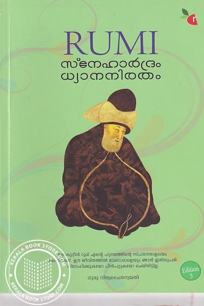 Cover Image of Book സ്നേഹാര്ദ്രം ധ്യാനനിരതം