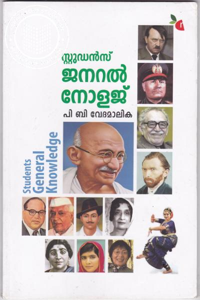 Cover Image of Book Student General Knowledge