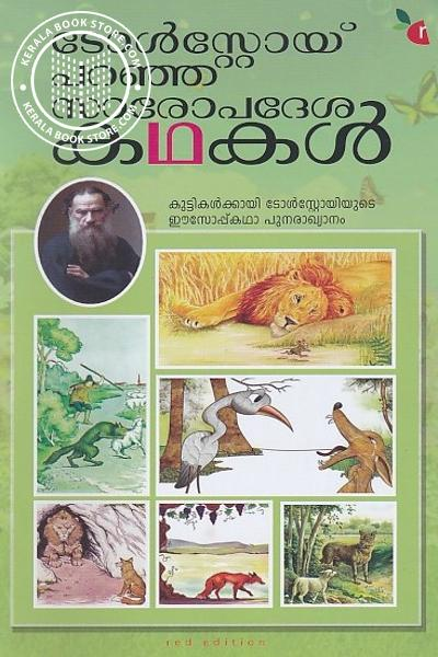 Cover Image of Book ടോള്സ്റ്റോയ് പറഞ്ഞ സാരോപദേശ കഥകള്