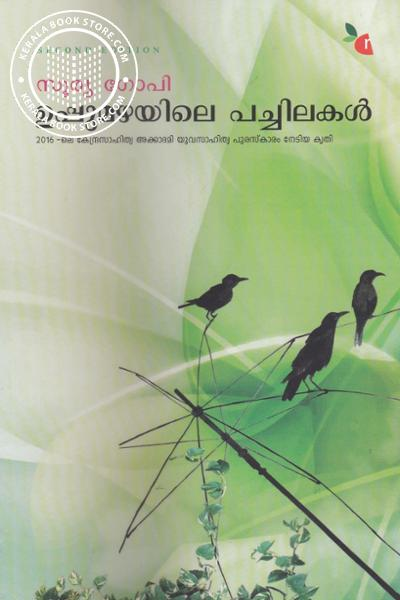 Cover Image of Book Uppumazhayile Pachilakal