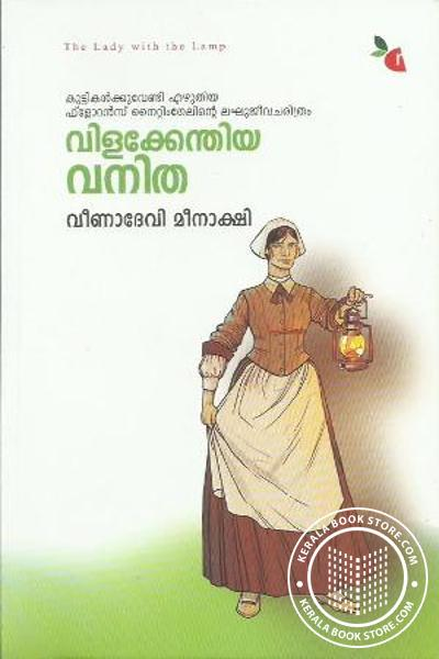 Cover Image of Book Vilakkenthiya Vanitha