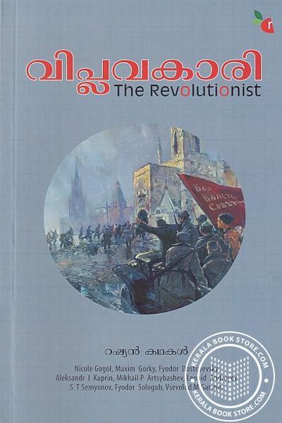 Cover Image of Book വിപ്ലവകാരി ദി റിവൊല്യൂഷനിസ്റ്റ്