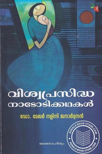 Cover Image of Book വിശ്വപ്രസിദ്ധ നാടോടിക്കഥകള് - ഡോ മേജര് നളിനി ജനാര്ദ്ദനന്