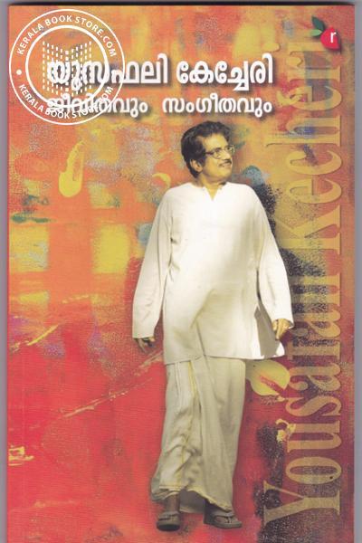 Cover Image of Book Yousafali Kecheri Jeevithavum Sangeethavum