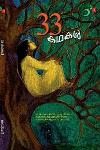 Thumbnail image of Book 33 കഥകള്‍