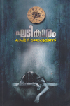 Thumbnail image of Book ഘടികാരം