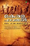 Thumbnail image of Book കേരള പാഠങ്ങള്