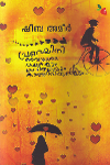 Thumbnail image of Book പ്രണയിനി അവളുടെ കഥകളും കവിതകളും കാത്തിരിപ്പുകളും