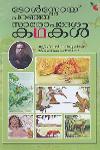 Thumbnail image of Book ടോള്സ്റ്റോയ് പറഞ്ഞ സാരോപദേശ കഥകള്