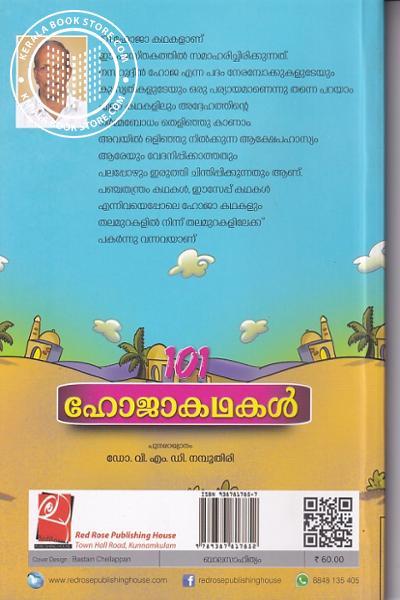 back image of 101 ഹോജാകഥകള്