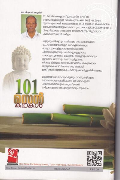 back image of 101 സെന് കഥകള്