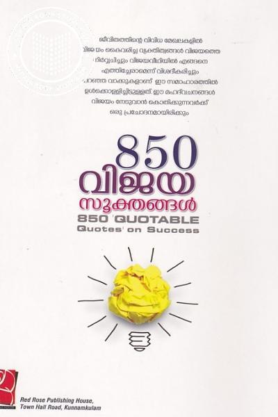 back image of 850 വിജയ സൂക്തങ്ങള്