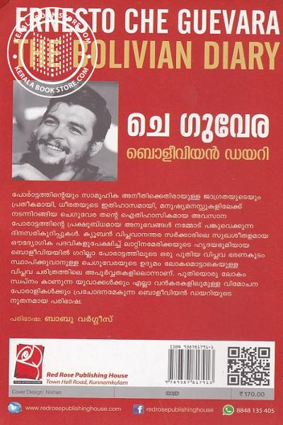 back image of ബൊളീവിയന് ഡയറി - ചെ ഗുവേര