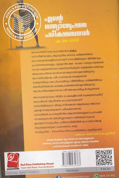 back image of എന്റെ സത്യാന്വേഷണ പരീക്ഷണങ്ങള്