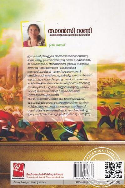 back image of ഝാൻസി റാണി - സ്വാതന്ത്ര്യപ്പോരാട്ടത്തിലെ ധീരവനിത